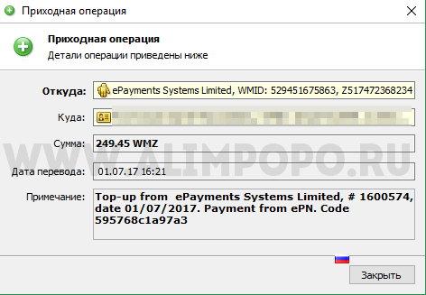 Скрин выплаты с партнёрки EPN
